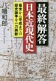 最終解答 日本近現代史 幕末から平成までの歴史論争を一刀両断