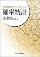 確率統計 工学系数学テキストシリーズ