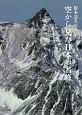 空から見た日本の名峰 根本達久写真集