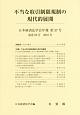 日本経済法学会年報 2016 不当な取引制限規制の現代的展開 (37)