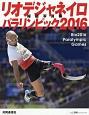 リオデジャネイロパラリンピック 2016 報道写真集
