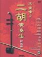 王霄峰-ワンシャオフォン-の二胡演奏法~初級編~<二胡教本> 教則DVD付き