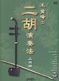 王霄峰-ワンシャオフォン-の二胡演奏法~上級編~劉天華 曲集<二胡教本> 教則DVD付き