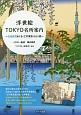 浮世絵TOKYO名所案内 古地図でめぐる 江戸東京ぶらり旅