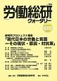 労働総研クォータリー 2016/2017秋冬 (104)