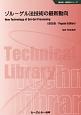 ゾルーゲル法技術の最新動向<普及版> 新材料・新素材シリーズ