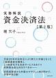 実務解説 資金決済法<第2版>