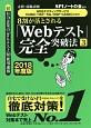 8割が落とされる「Webテスト」完全突破法 2018 WEBテスティングサービス・CUBIC・TAP・TAL・ESP・CASEC対策用 (3)