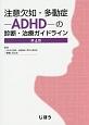 注意欠如・多動症-ADHD-の診断・治療ガイドライン<第4版>