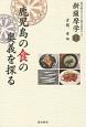 鹿児島の食の奥義を探る 新薩摩学12