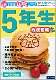 Z会小学生わくわくワーク 5年生 総復習編 2016・2017