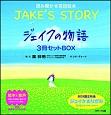 ジェイクの物語 3冊セットBOX