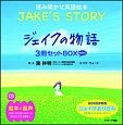 ジェイクの物語<ミニ版> 3冊セットBOX