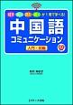 中国語コミュニケーション 入門・初級