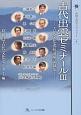 古代出雲ゼミナール 古代文化連続講座記録集(3)