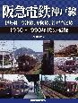 阪急電鉄神戸線 1950~1990年代の記録 伊丹線、今津線、甲陽線、神戸高速線