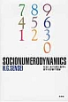 SOCIONUMERODYNAMICS 社会における数と数字に関する影響の理論