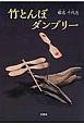 竹とんぼダンブリー