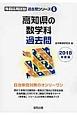 高知県の数学科 過去問 教員採用試験過去問シリーズ 2018