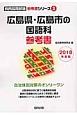 広島県・広島市の国語科 参考書 教員採用試験参考書シリーズ 2018