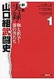 劇画 実録・山口組武闘史 血と抗争!菱の男たち (1)