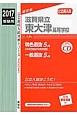 滋賀県立東大津高等学校 公立高校入試対策シリーズ CD付 2017