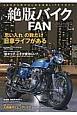 絶版バイクFAN 40代から再びはじめる旧車LIFEマガジン(2)