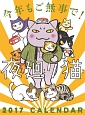 夜廻り猫カレンダー 2017