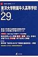 東洋大学附属牛久高等学校 高校別入試問題シリーズ 平成29年