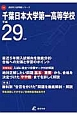 千葉日本大学第一高等学校 高校別入試問題シリーズ 平成29年
