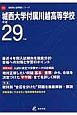 城西大学付属川越高等学校 高校別入試問題シリーズ 平成29年