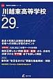川越東高等学校 高校別入試問題シリーズ 平成29年