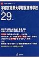 宇都宮短期大学附属高等学校 高校別入試問題シリーズ 平成29年