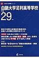 白鴎大学足利高等学校 高校別入試問題シリーズ 平成29年