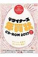 デザイナーズ年賀状 CD-ROM 2017