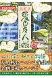超解読・夏目友人帳 成長の軌跡・妖との邂逅 非公式BOOK