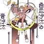 色恋沙汰の音沙汰(DVD付)