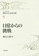日常からの挑戦 リーディングス・戦後日本の思想水脈4