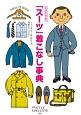 「スーツ」着こなし事典<永久保存版> シャツ&タイ、靴、鞄などの情報もたっぷり!
