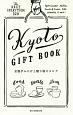 京都手みやげと贈り物カタログ The BEST SELECTION 320