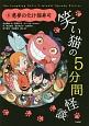 笑い猫の5分間怪談<上製版> 悪夢の化け猫寿司 (8)
