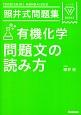 照井式問題集 有機化学 問題文の読み方