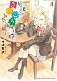 放課後さいころ倶楽部 (8)