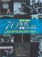 バンド・スコア 70年代洋楽ソングス<ワイド版>