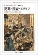犯罪・捜査・メディア 19世紀フランスの治安と文化