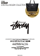 STUSSY 2016 FALL & HOLIDAY COLLECTION