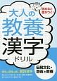大人の教養漢字ドリル 伝統文化・芸術と教養