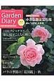 ガーデンダイアリー バラと庭がくれる幸せ バラと庭がくれる幸せ(6)