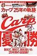 カープ 25年の軌跡 広島の街が再び真っ赤に染まるまで