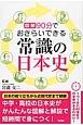 図解・90分でおさらいできる 常識の日本史